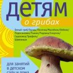 Коллектив — Расскажите детям в 13 книгах (2007-2013) pdf,fb2