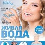 Владислав Лифляндский  — Живая вода. Лечение водой  (2015) pdf