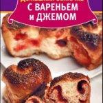 Александр Селезнев — Домашняя выпечка с вареньем и джемом   (2011) pdf