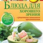 Е. Левашева — Блюда для хорошего зрения (2014) pdf