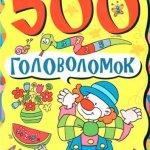 Вера Лордкипанидзе — 500 головоломок для юного эрудита (2007) djvu