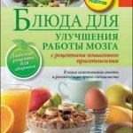 Е. Левашева — Блюда для улучшения работы мозга  (2014) pdf