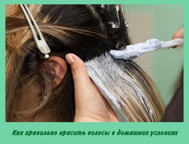 красим волосы дома
