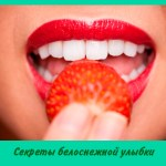 Секреты белоснежной улыбки