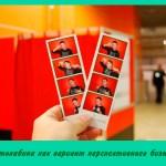 Фотокабина как вариант перспективного бизнеса