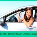 Прокат автомобилей, аренда машин
