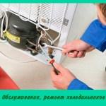 Обслуживание, ремонт холодильников