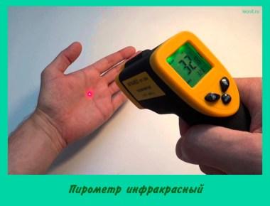 Пирометр инфракрасный