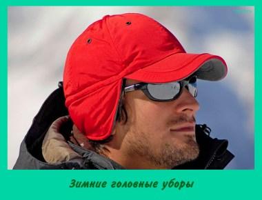 Теплая кепка мужская