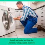 Выезд мастера на дом для ремонта стиральной машины