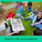 Детские сады мини-формата