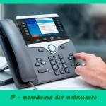 IP — телефония для мобильного