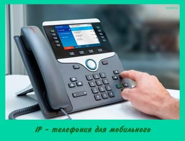IP - телефония для мобильного