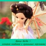 Куклы Kurhn – история создания и кукольные персонажи