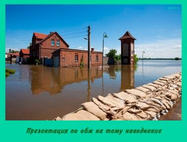 Презентация по обж на тему наводнение