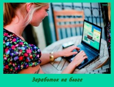 Заработок на блоге