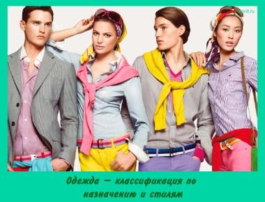Одежда – классификация по назначению и стилям