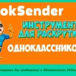 Программа для продвижения в Одноклассниках OkSender
