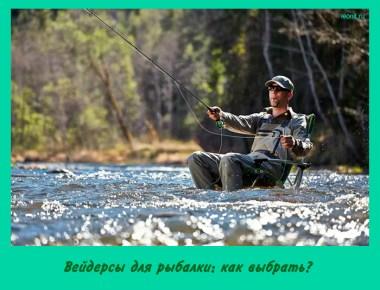 Вейдерсы для рыбалки
