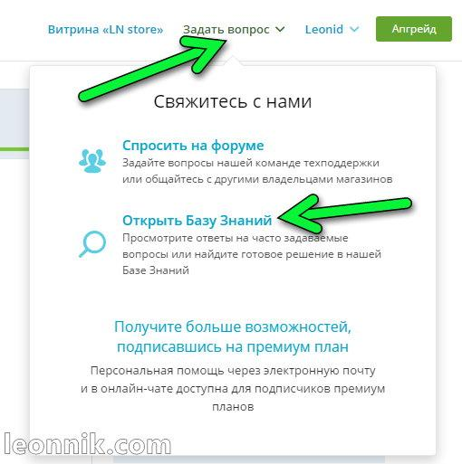 База знаний конструктора интернет-магазинов