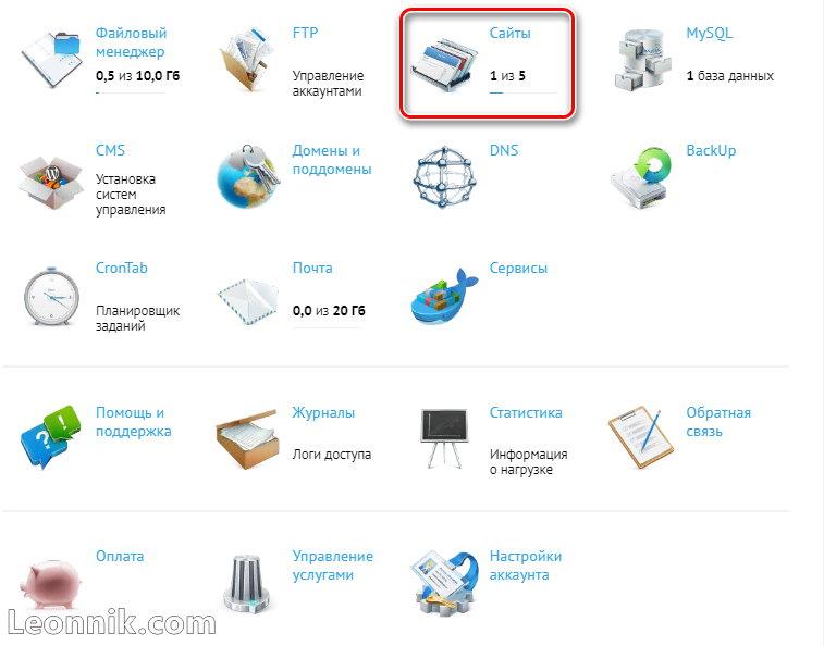 Раздел Сайты панели управления хостинга Beget
