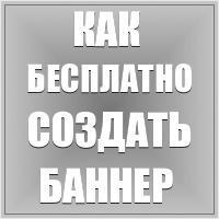 besplatno sozdat' banner