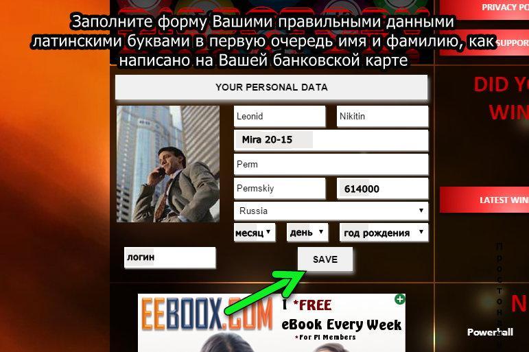 Бесплатная лотерея - пример заполнения личных данных.