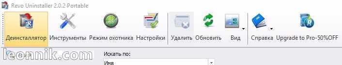 Панель инструментов Рево Унинсталлер