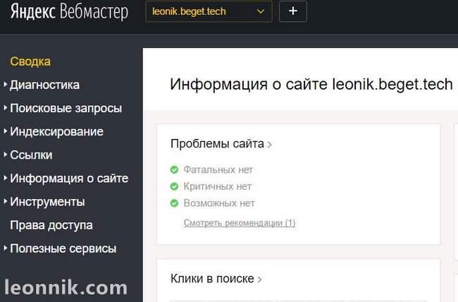 Страница Яндека. Вебмастер