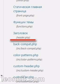 Откройте в редакторе консоли WordPress, файл Заголовок