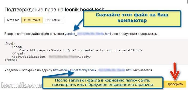 Скачайте файл подтверждения прав, загрузите его в корневую папку сайта, посмотрите, как открывается файл в браузере, если все нормально, нажмите кнопку Проверить
