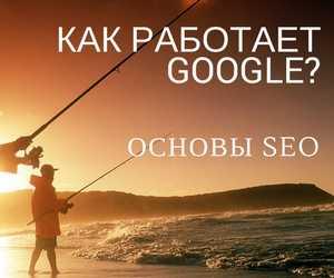 Как работает Google. Основы SEO.