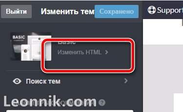 Нажмите на Изменить HTML