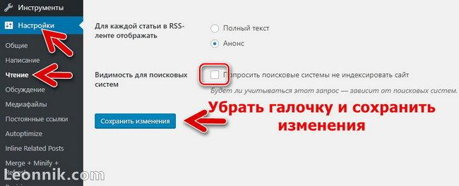 Новый сайт на WordPress, открываем видимость сайта для поисковых систем