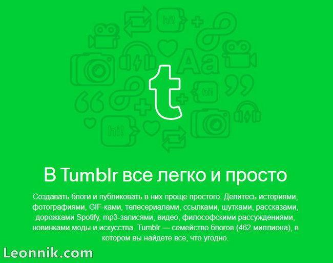 Tumblr что такое - обзор платформы для создания блогов