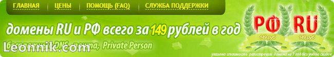 Регистрация доменов в 2domains от 149 рублей