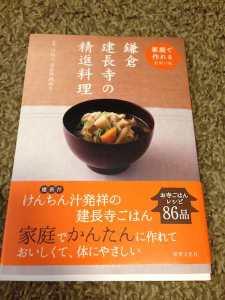 La cuisine shojine du temple de Kenchōji (couverture)