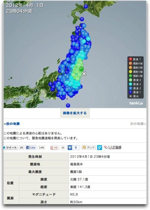 20120401quake