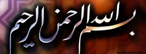 bismillah dessin - Photo de couverture journal Facebook