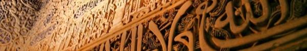 Allah sur un mur en pierre - Photo de couverture journal Facebook