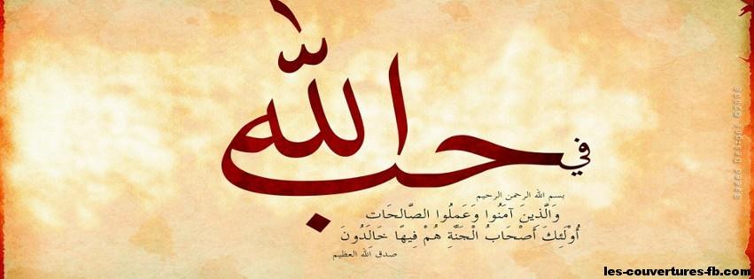 Houb Allah - Photo de couverture journal Facebook