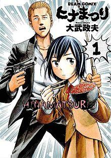 Hinamatsuri - manga