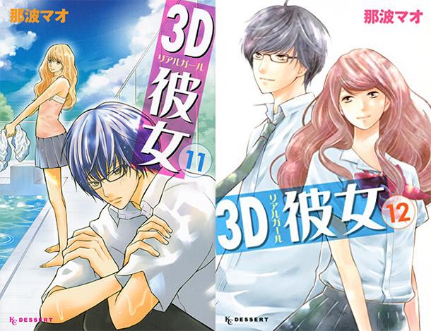 Real Girl - Adaptation Anime