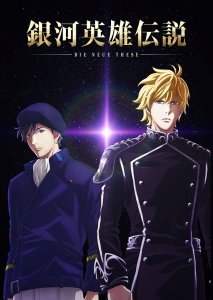 Legend of the Galactic Heroes (remake)
