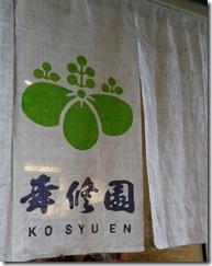 kosyuen-fillesduthé