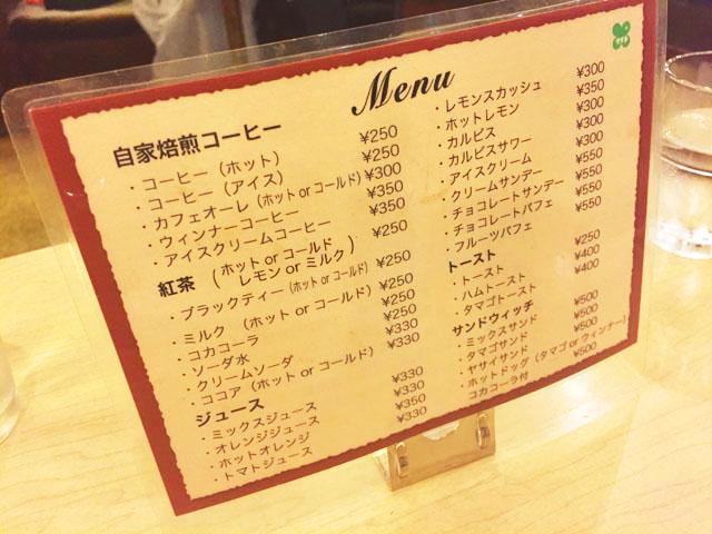 喫茶店「マヅラ」