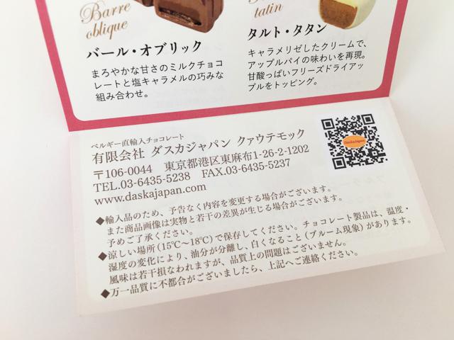 ダスカジャパン クァウテモックについて, Daska Collection,chocolate,Valentine,