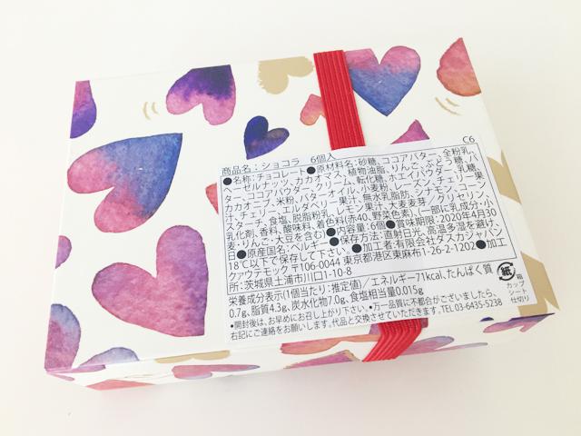 デジレー,チョコレート,6個入の箱の裏,トリュフ,バレンタイン,ダスカジャパン クァウテモック, Désirée,chocolate,Valentine,truffle,Bonbon de chocolat,