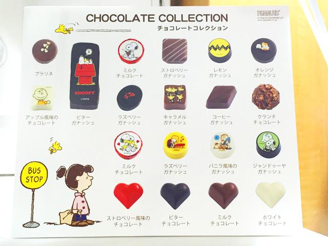 ソニプラ,チョコレート,PEANUTS チョコレート スヌーピー&フレンズ