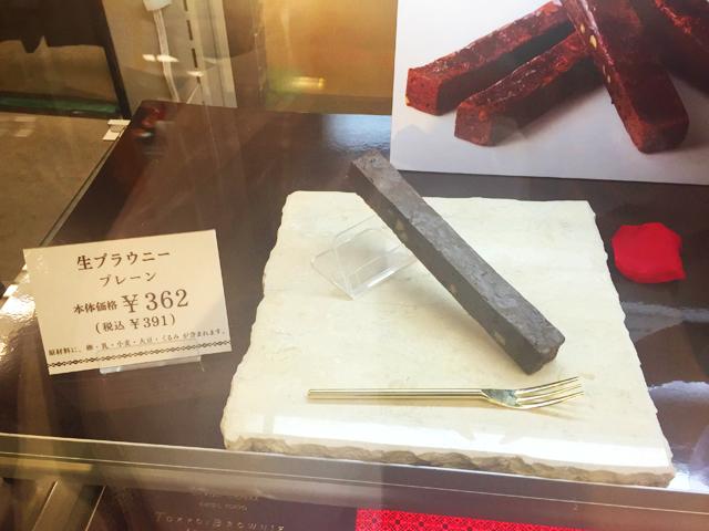 東京ブラウニー,コートクール,あべのハルカスバレンタインコレクション